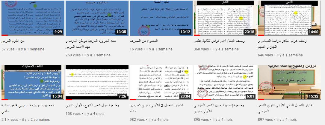 دروس على يوتيوب